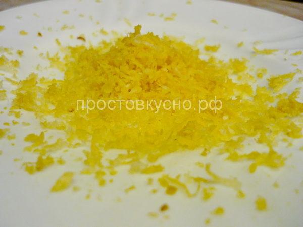 Цедру лимона натерли на мелкой терке.